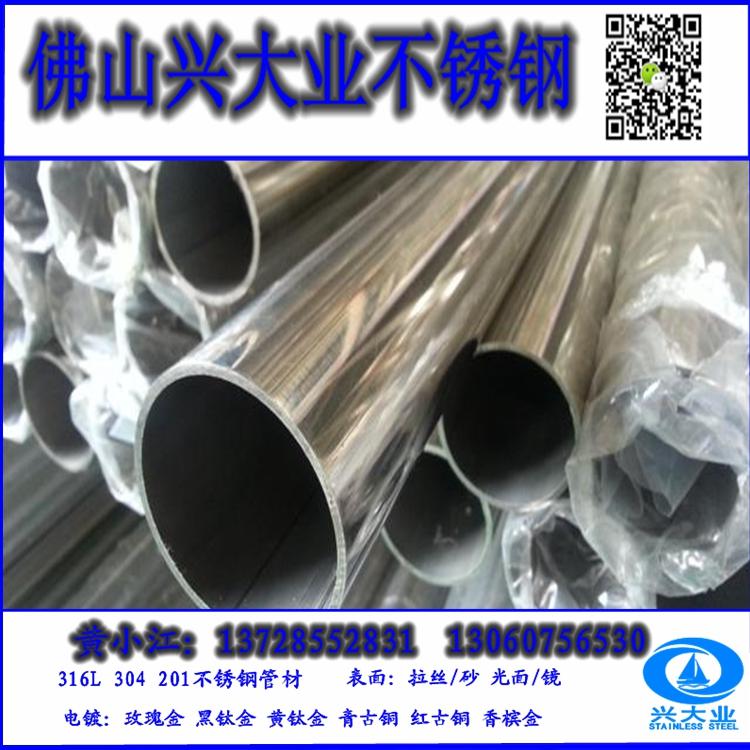 厂家现货直销304不锈钢圆管8*2.5mm