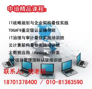 广州信息系统项目管理培训【中培】