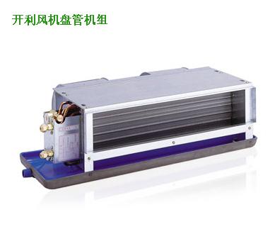 深圳开利风机盘管安装/中央空调安装改造
