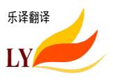 在线翻译多语种翻译服务专业翻译公司