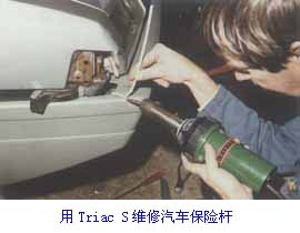 汽车保险杠等塑料零件维修莱丹热风枪