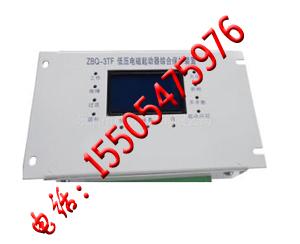 ZBQ-3TE低压磁力起动器智能综合保护装置