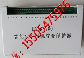 DNZB-200智能化电动机综合保护器