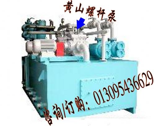 HSNH280-46钢铁厂中扎稀油润滑系统三螺杆泵装置