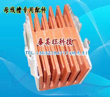 低价供应母线槽配件-母线连接器