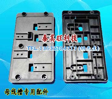 低价供应母线槽配件-母线插口