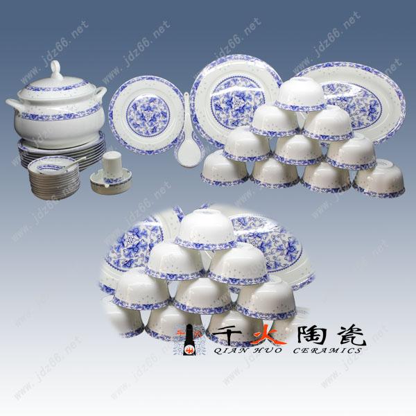 餐具批发员工福利礼品陶瓷餐具套装