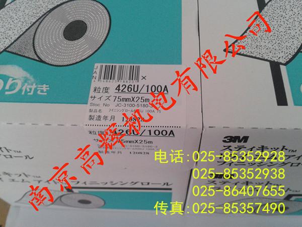 原装进口日本3M粘性砂纸FR426U 100A 75mm x 25m