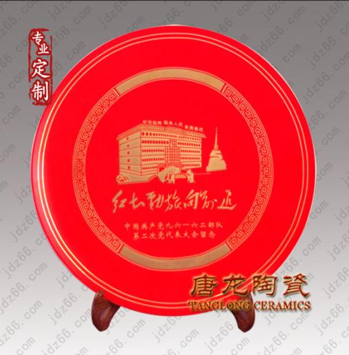年终礼品纪念瓷盘定制陶瓷纪念盘