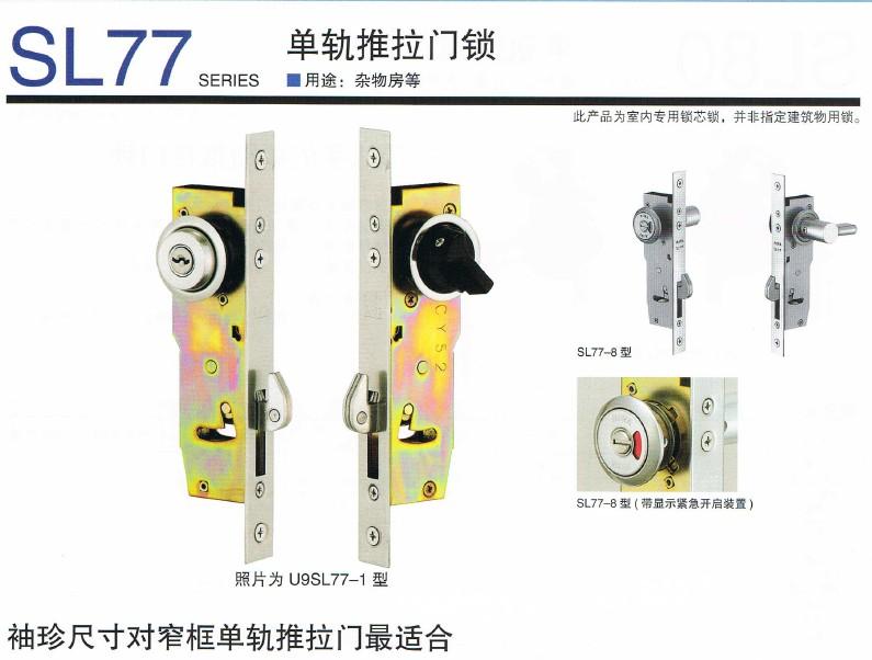 日本原装进口SL77-1型MIWA推拉移门锁