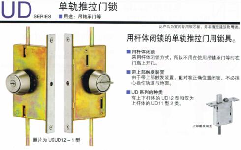UD型日本MIWA无锁舌杆体闭锁的移门锁