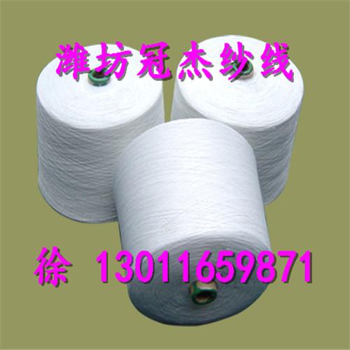 纯涤纱16s环锭纺 16支涤纶纱环锭纺
