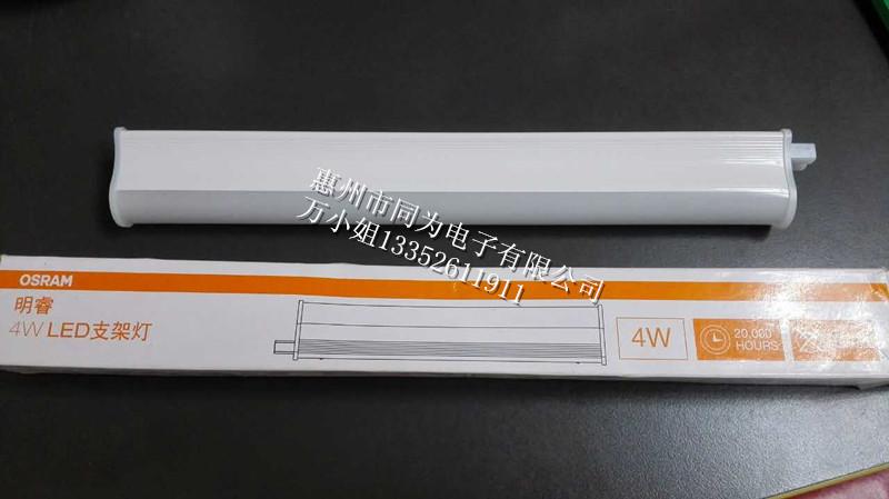 欧司朗 4w/2700K 3000K 4000K 6500K 0.3米 背景墙照明