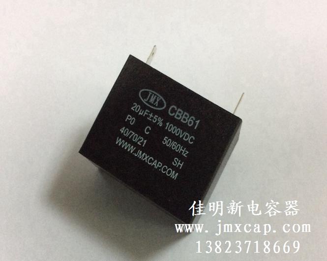 金属化薄膜交流电动机启动电容CBB61
