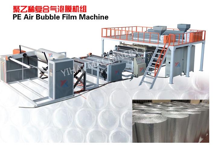 YHPEG2-5层复合气泡膜机